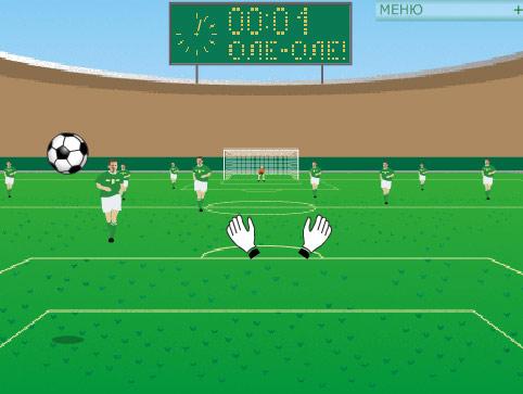 смотреть матч по футболу